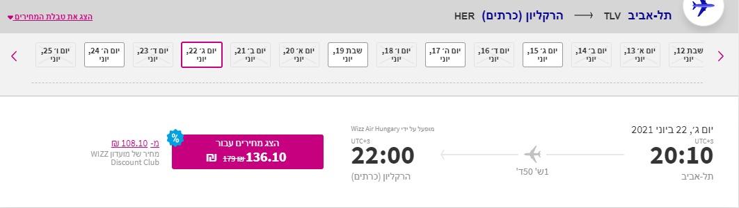לוח הטיסות של וויזאייר לייון
