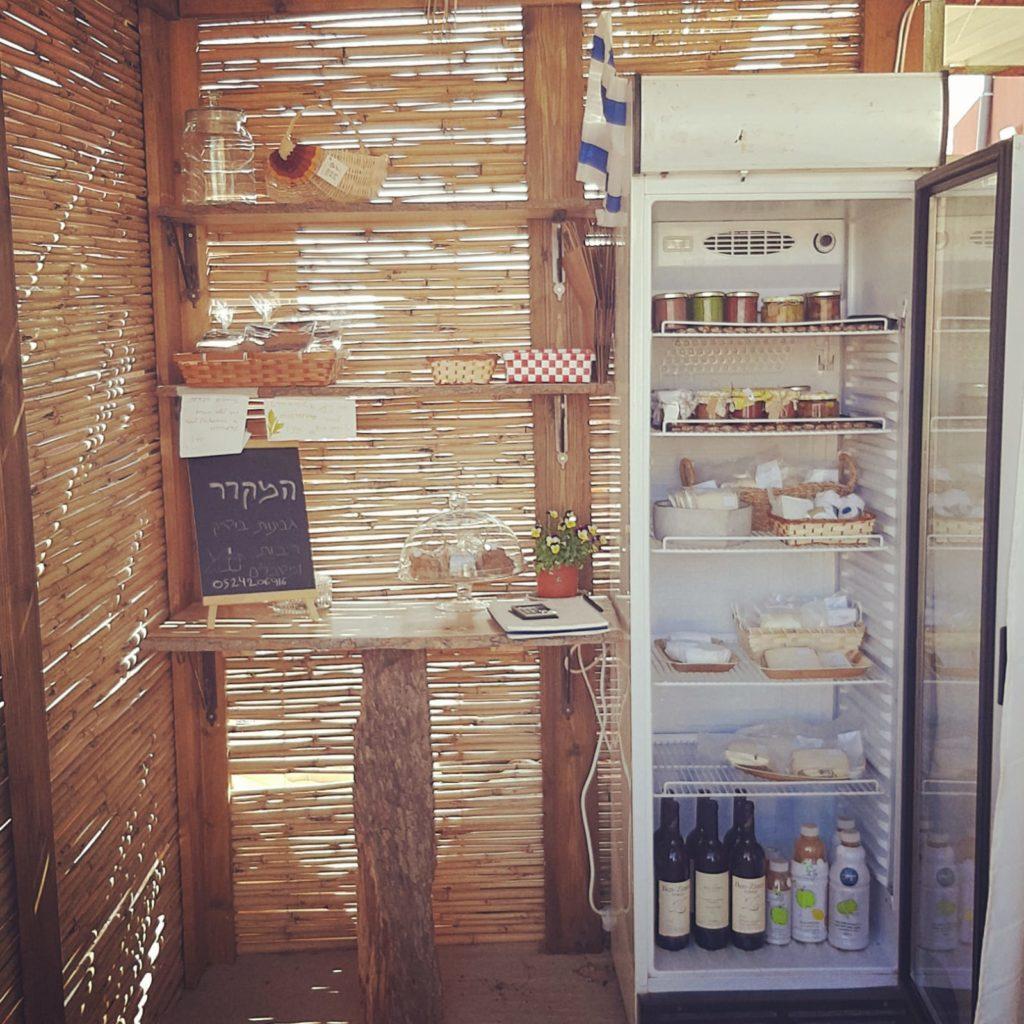 המקרר מצפה רמון