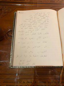ספר האורחים במרוקו