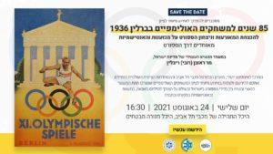 הטקס לציון המשחקים האולימפיים בברלין