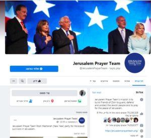 צילום מתוך דף הפייסבוק